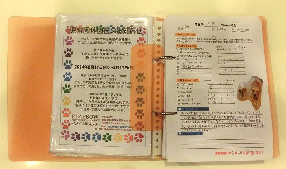 犬の保育園登園手帳