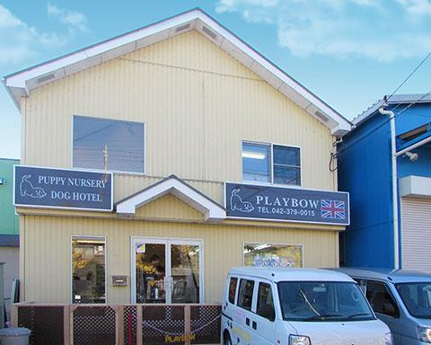 プレイボゥ稲城店