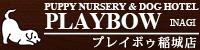 PLAYBOW(犬の保育園とドッグトレーニング・ドッグホテル)