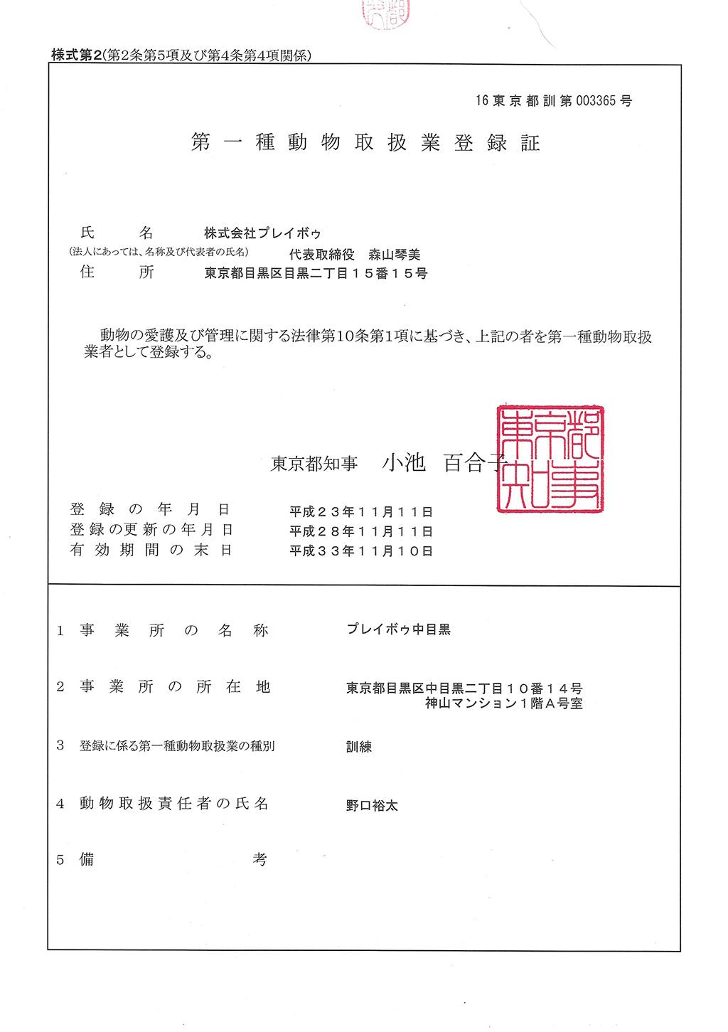 第一種動物取扱業登録証(訓練)